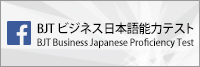 Facebook BJT ビジネス日本語能力テスト BJT Business Japanese Proficiency Test