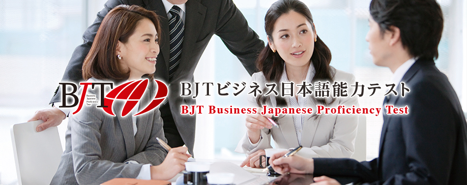 Learn Japanese. Work in Japanese. Be active in Japanese. BJTビジネス日本語能力テスト BJT Business Japanese Proficiency Test