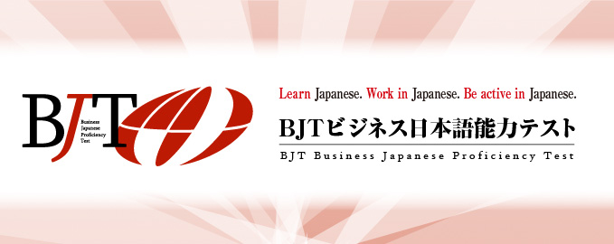 Learn Japanese. Work in Japanese. Be active in Japan.
