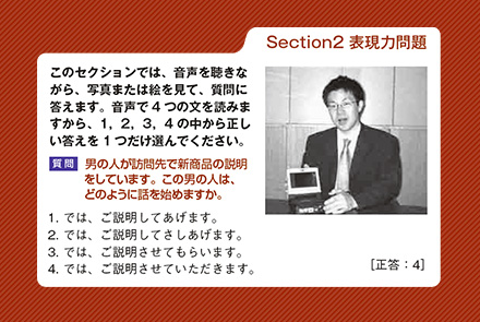 Section2 表現力問題
