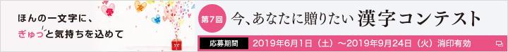 第7回 今、あなたに贈りたい 漢字コンテスト