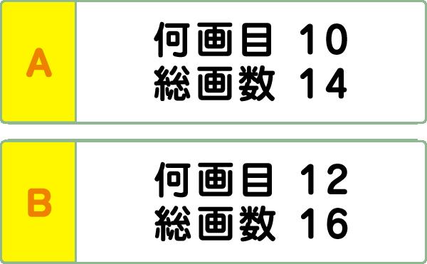 難易度1 画数① | こんな間違い、していませんか?漢字の問題に ...