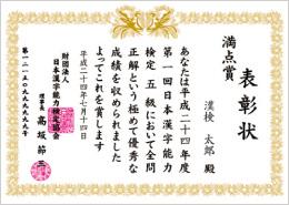 満点賞, certificat 20 / 20