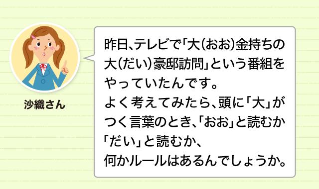 大〇〇」は、「だい」か「おお」か? 前後のつながりで読み分ける漢字 ...