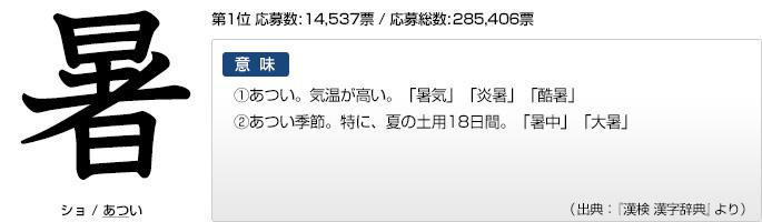 2010年 今年の漢字 事業 活動情報 公益財団法人 日本漢字能力